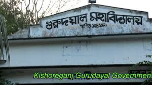 KISHOREGANJ: AN AMAZING PLACE OF BANGLADESH