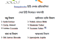 Joloj Aquaticএর সৌজন্যSwapybooksচিঠি লেখার প্রতিযোগিতার ফলাফল