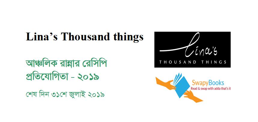 Lina's Thousand Things আঞ্চলিক রান্নার রেসিপি প্রতিযোগিতা – ২০১৯ ফলাফল