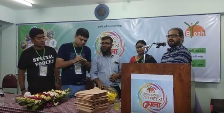 Swapybooks EID Fair 2019 raffle Draw  result
