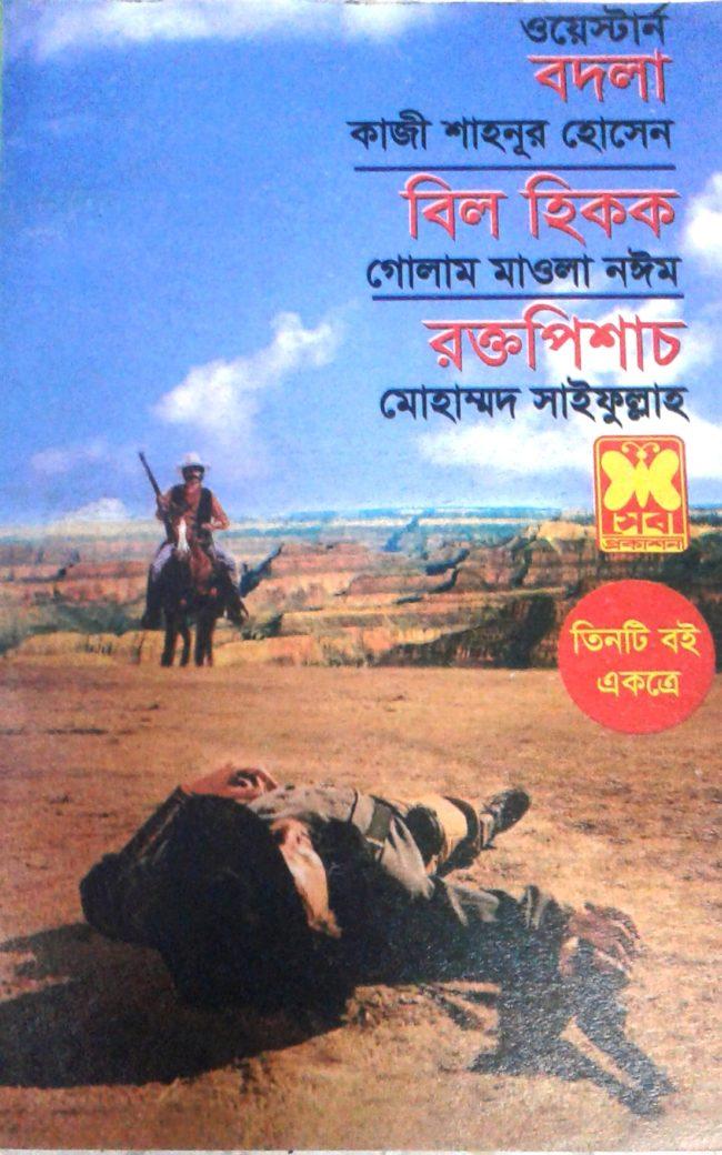 বদলা, বিল হিকক, রক্ত পিশাচ