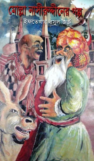 মোল্লা নাসিরুদ্দিনের গল্প